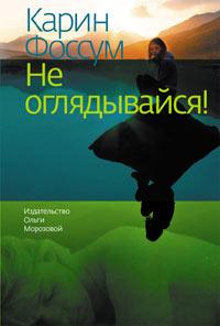 Обложка книги Карин Фоссум