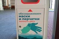 Спецконтейнеры для утилизации одноразовых масок и перчаток появятся в отелях Сочи