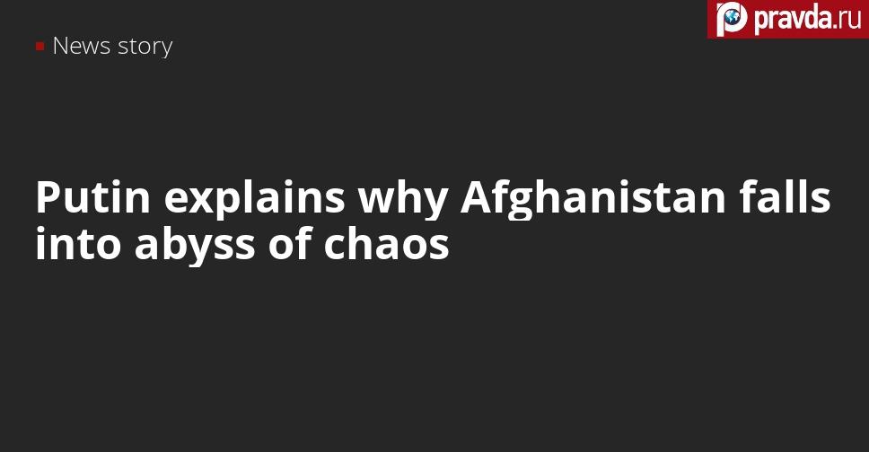Putin explains reasons behind catastrophe in Afghanistan