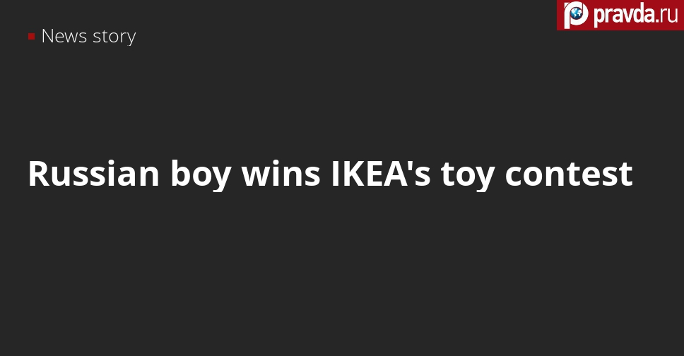 Russian boy from St. Petersburg designs new stuffed toy for IKEA