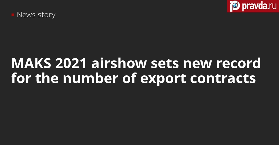 Russia signs record amount of contracts at MAKS 2021 airshow