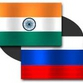 Russia-India co-operation is not limited to defence