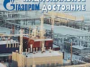 Russian Gasprom empire to take over Belarusian state gas company