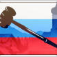 Russia's Judicial Authority Stays in Moscow So Far