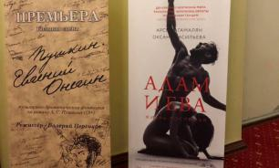 Theatrical posters depicting naked dancers banned in Russian provincial city