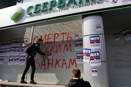 Сбербанк, Украина