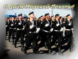 С Днем морской пехоты!