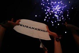 Kubana-2014: финальные аккорды