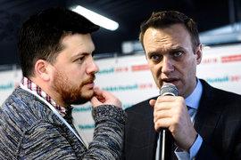 Леонид Волков, Алексей Навальный