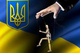 Украина, марионетка