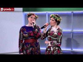 Очередными участниками музыкального проекта Pravda.Ru 'ФАНО_ТЕКА' стали сёстры Ирина и Наталья Нужины