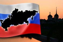 Россия, патриотизм