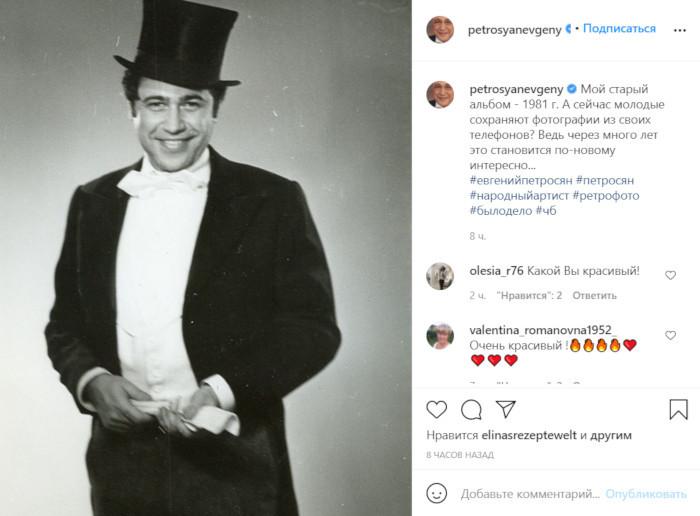 Евгений Петросян поделился архивным фото