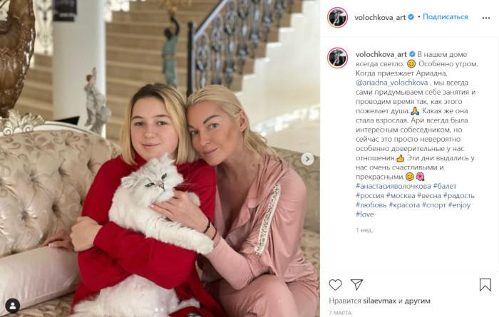 Анастасия Волочкова призналась, что не знает, где живёт её дочь