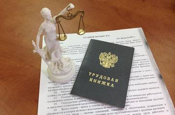 Защитить свои права на работе: открываем ТК РФ