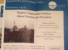 Навальный устроит Майдан: О чем проговорился Ашурков
