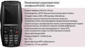 """""""Неубиваемый убийца"""": российские офицеры получили шифротелефоны"""