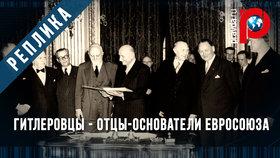 Отцами-основателями Евросоюза стали гитлеровцы