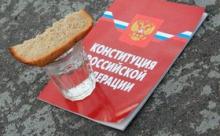СМИ представили список главных нарушений Конституции