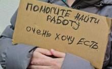 Десять миллионов россиян ждет безработица