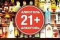 Минздрав настаивает о продаже алкоголя лицам, достигшим 21 года