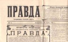 История появления газет